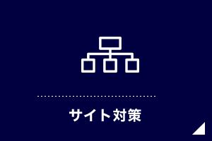 サイト対策