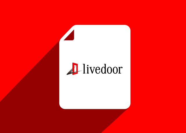 Livedoorブログ対策