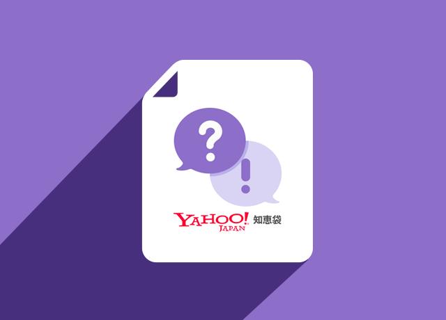 Yahoo!知恵袋の対策